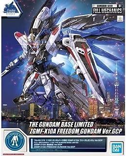 フルメカニクス 1/100 【ガンダムベース限定】 ZGMF-X10A フリーダムガンダム Ver.GCP