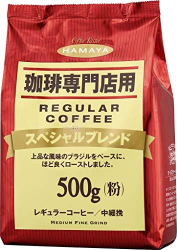 ハマヤ 珈琲専門店用 スペシャルブレンド粉 500g ×3袋 レギュラー(粉)