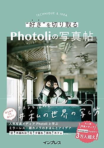 "Amazon.co.jp限定カメラと深める#私の世界の写し方 ""好き""を切り取る Photoliの写真帖(特典:書き下ろしPDF配信)"