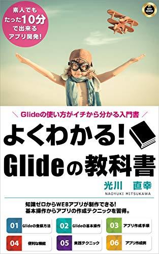 よくわかる Glideの教科書: 知識ゼロからWEBアプリが制作できる! 基本操作からアプリの作成テクニックを習得。