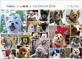 \ワンダホー/平成最後のいぬ年カレンダー2018【小型犬】A5卓上