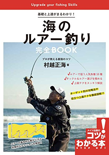 基礎と上達がまるわかり!海のルアー釣り完全BOOK(コツがわかる本!)