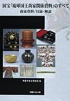 国宝「琉球国王尚家関係資料」のすべて―尚家資料/目録・解説