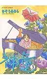 神童 : 3 (アクションコミックス)