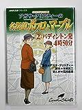アガサ・クリスティーの名探偵ポワロとマープル (2) (NHK出版コミックス―NHKアニメ劇場)
