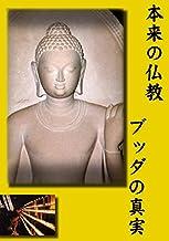 仏教入門1・2・本来の仏教・ブッダの真実・遍路作法と最古の経典解説