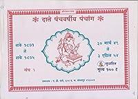Panchavarshiya Sancha 01 (March 1949- April 1954) (Marathi) (Paper back)