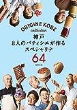 神戸8人のパティシエが作るスペシャリテ64