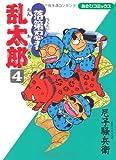 落第忍者乱太郎 (4) (あさひコミックス)