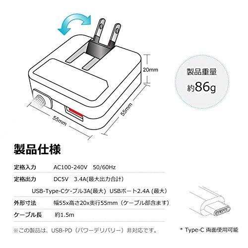 EwinUSB充電器合計3.4A急速充電USBType-Cケーブル一体型SmartIC搭載ACアダプター1.5mケーブル折りたたみ式プラグPSE認証済正規品iPhone&iPad&Android&iOS&ゲーム機など対応【18ヶ月保証付き!】