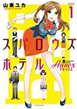 スパロウズホテル ANNEX(1) (バンブーコミックス)