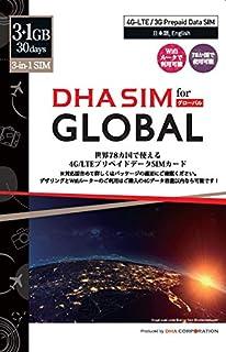 DHA SIM for Global グローバル 78国 (3+1GB / 30日間利用可能) プリペイドSIMカード/北アメリカ/アフリカ/中東/ヨーロッパ/アジア対応 (4GLTE / 3G対応) Wifiルーター デザリング利用可 シムフ...