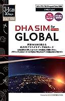 DHA SIM for Global グローバル 78国 (3+1GB / 30日間利用可能) プリペイドSIMカード/北アメリカ/アフリカ/中東/ヨーロッパ/アジア対応 (4GLTE / 3G対応) Wifiルーター デザリング利用可 シムフリー端末のみ対応 [ クレジットカード契約 ・ 基本設定不要/データローミングオンのみ ] 日本語マニュアル付