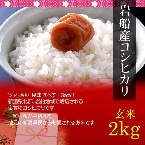 【バレンタイン プレゼント・チョコレート付】岩船産コシヒカリ 2kg 玄米・贈答箱入り/ギフト・贈答においしい新潟米を