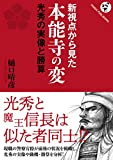本能寺の変: 新視点から見た光秀の実像と勝算 (Panda Publishing)
