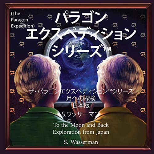 The Paragon Expedition (Japanese Edition) Titelbild