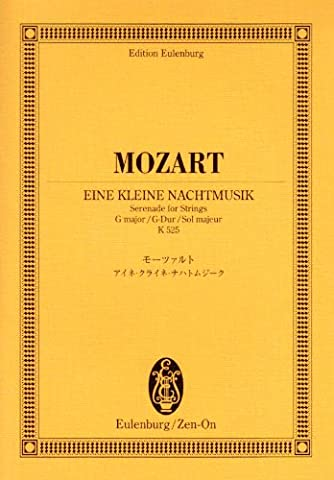 オイレンブルクスコア モーツァルト アイネ・クライネ・ナハトムジーク「弦楽のためのセレナード」 ト長調 K 525 (オイレンブルク・スコア)