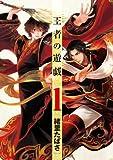 王者の遊戯 1巻 (バンチコミックス)