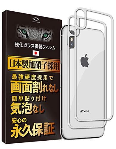 Less is More【2枚】 iPhone X Xs用 背面 ガラスフィルム 9H 日本製ガラス HG-1018 白