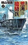 荒海の槍騎兵2 激闘南シナ海 (C★NOVELS)