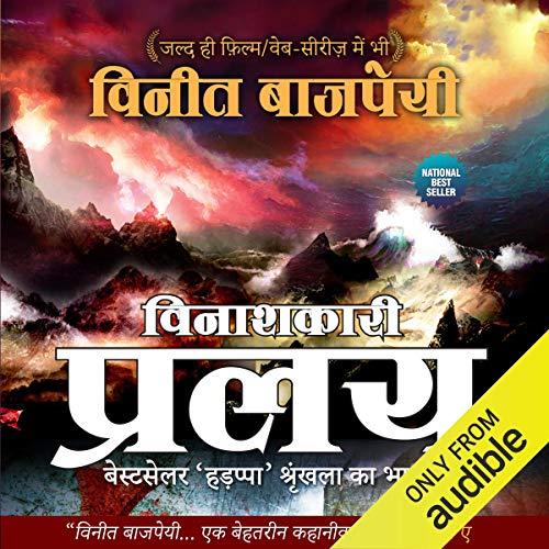 Vinaashkaari Pralay: Harappa, Book 2