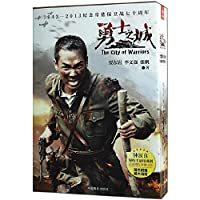 Warriors City (Set 2 Volumes)(Chinese Edition)