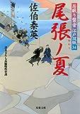 尾張ノ夏 ─ 居眠り磐音江戸双紙 34 (双葉文庫)
