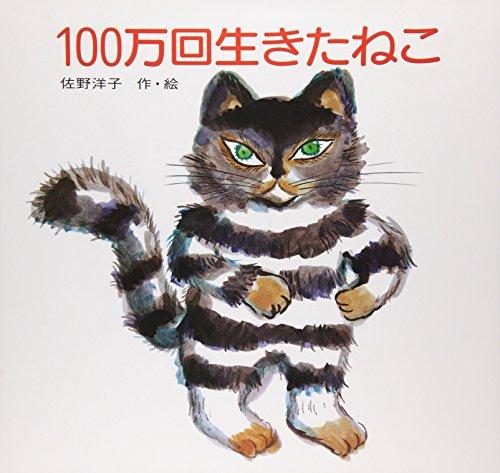 The Cat That Lived a Million Times (100 Man-kai ikita neko)