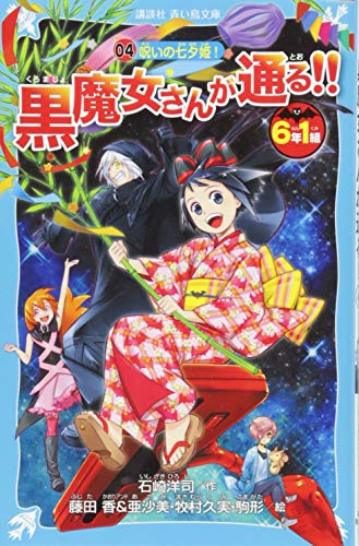 6年1組 黒魔女さんが通る!! 04 呪いの七夕姫! (講談社青い鳥文庫)