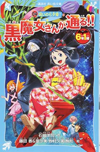 6年1組 黒魔女さんが通る!! 04 呪いの七夕姫! (講談社青い鳥文庫)の詳細を見る
