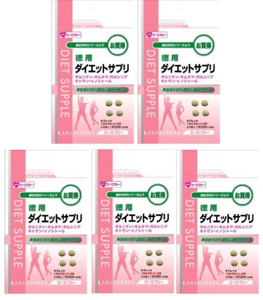 上回る渇き令状AFC 徳用 ダイエットサプリ 200粒入 (約50日分)【5袋セット】