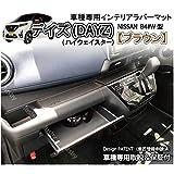 日産 新型デイズ B40系(DAYZ/ハイウェイスター)専用インテリアラバーマットVer2 (ブラウン・茶色)ドアポケットマット フロアマット NISSAN コンソールマット ドレスアップパーツ&アクセサリー