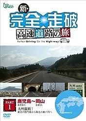 高速道路の旅 Part I