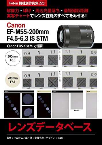 EF-M55-200mm F45-63 IS STM Lens Database: Foton Photo collection samples 225 Using Canon EOS Kiss M (Japanese Edition)