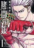 賭闘の銀 1 (ヒューコミックス)