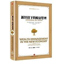 新经济下的财富管理:如何实现财富保值、增值、转移与传承