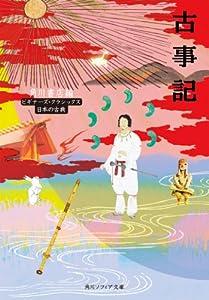 ビギナーズ・クラシックス 日本の古典 4巻 表紙画像