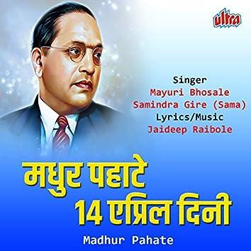 Madhur Pahate