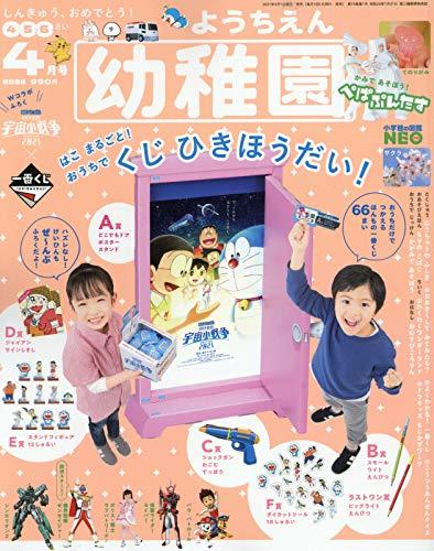 幼稚園 2021年 04 月号 [雑誌]