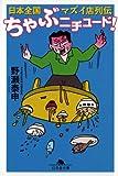 ちゃぶニチュード!―日本全国マズイ店列伝 (幻冬舎文庫)