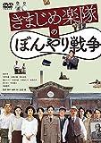 きまじめ楽隊のぼんやり戦争[DVD]