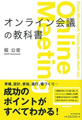 オンライン会議の教科書