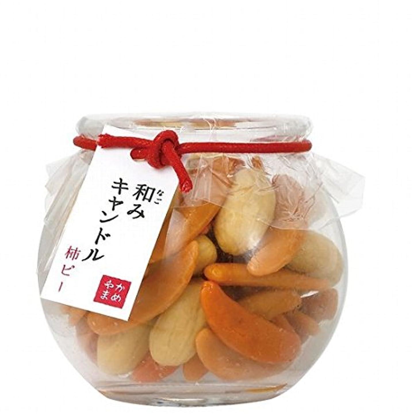 贈り物生デイジーカメヤマキャンドル(kameyama candle) 和みキャンドル 「柿ピー」
