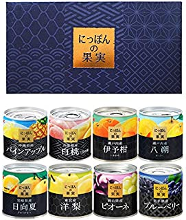 にっぽんの缶詰め 8種類詰め合わせギフトセット(2)(フルーツ ブルーベリー パインアップル 白桃 伊予柑 八朔 日向夏 洋梨 ピオーネ)