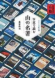 ヤマケイ文庫 萩原編集長の山塾 写真で読む山の名著 ヤマケイ文庫50選