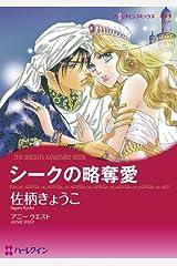 シークの略奪愛 (ハーレクインコミックス) Kindle版