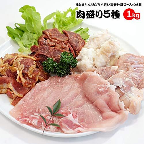バーベキュー 焼肉 5種 セット ( カルビ / ハラミ / 鶏肉 もも / 豚肉 ロース / しま 腸 ) 1kg