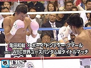 亀田和毅×ボーイ・ドンディー・プマール(2011) WBC世界ユースバンタム級タイトルマッチ【TBSオンデマンド】