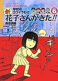 学校のコワイうわさ 新花子さんがきた!!(6) (BAMBOO KID'S series 16)