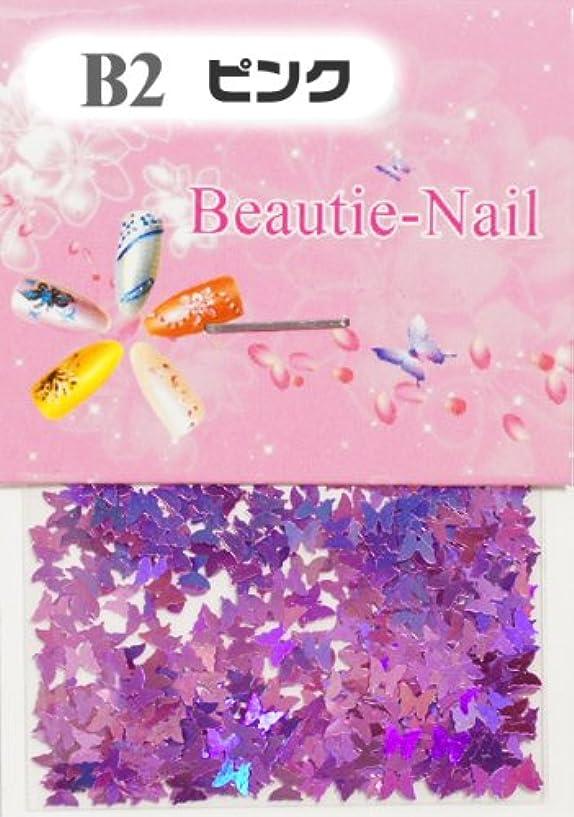 薄型バタフライのホログラム オーロラカラー蝶 ジェルネイルパーツ レジンパーツ B2 ピンク